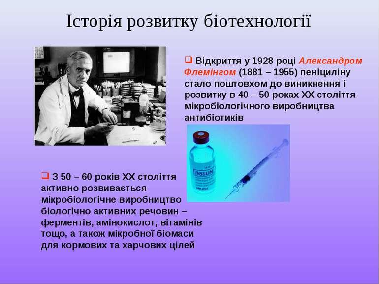 Відкриття у 1928 році Александром Флемінгом (1881 – 1955) пеніциліну стало по...