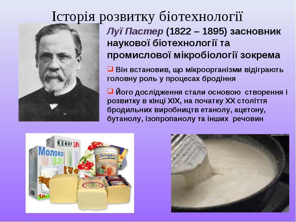 Луї Пастер (1822 – 1895) засновник наукової біотехнології та промислової мікр...