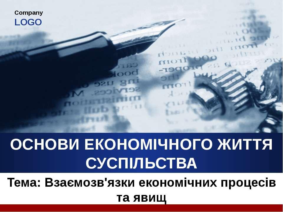 Тема: Взаємозв'язки економічних процесів та явищ ОСНОВИ ЕКОНОМІЧНОГО ЖИТТЯ СУ...