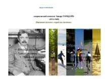 види навчання американский психолог Эдвард ТОРНДАЙК (1874-1949) Навчання шлях...