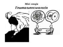 Міні лекція Гештальтпсихологія