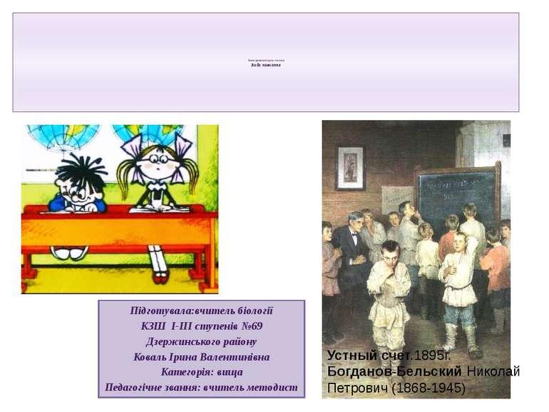Інтегрований урок з теми: Види навчання Підготувала:вчитель біології КЗШ І-ІІ...