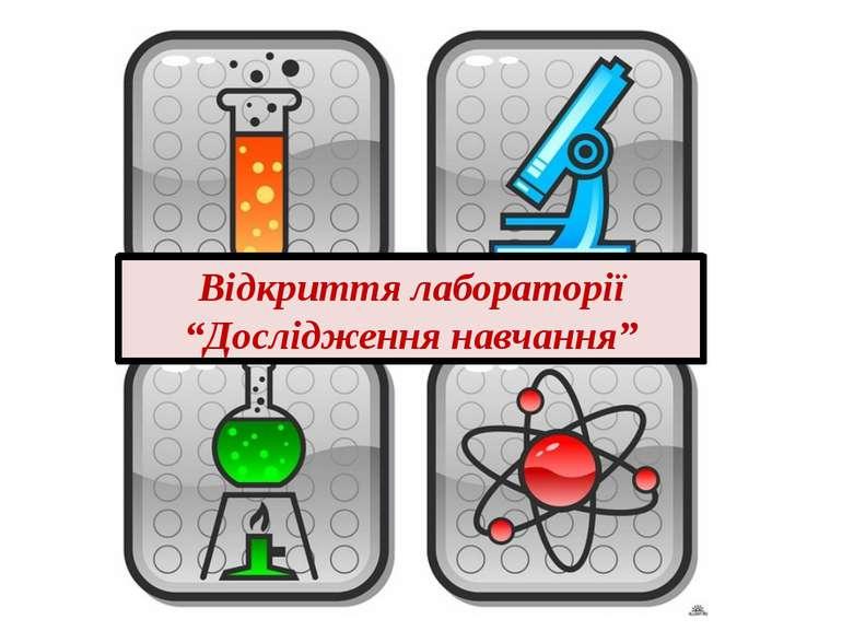 """Відкриття лабораторії """"Дослідження навчання"""""""
