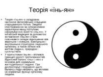 Теорія «їнь-ян» Теорія «їнь-ян» є складовою частиною філософської спадщини ст...