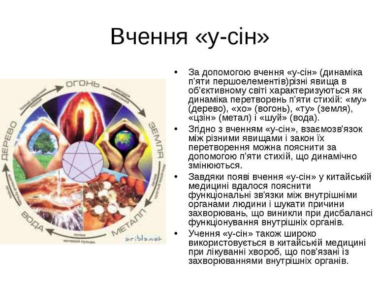 Вчення «у-сін» За допомогою вчення «у-сін» (динаміка п'яти першоелементів)різ...