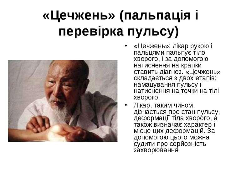 «Цечжень» (пальпація і перевірка пульсу) «Цечжень»: лікар рукою і пальцями па...