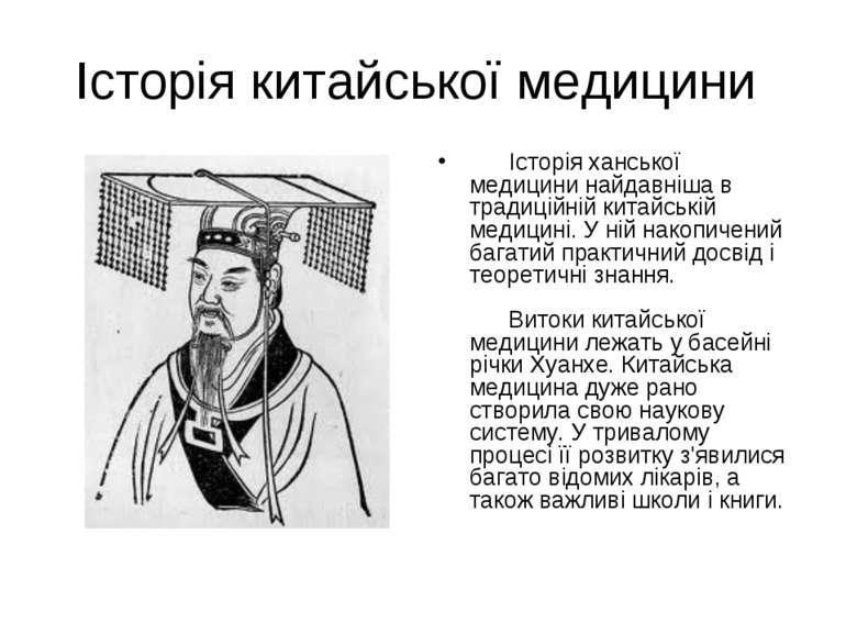 Історія китайської медицини  Історія ханської медицини найдавніша в трад...