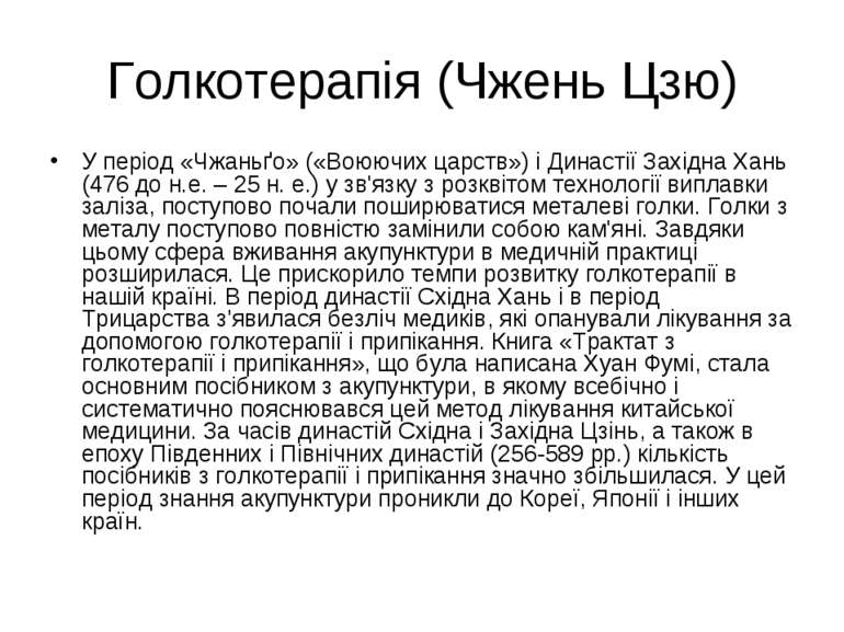 Голкотерапія (Чжень Цзю) У період «Чжаньґо» («Воюючих царств») і Династії Зах...