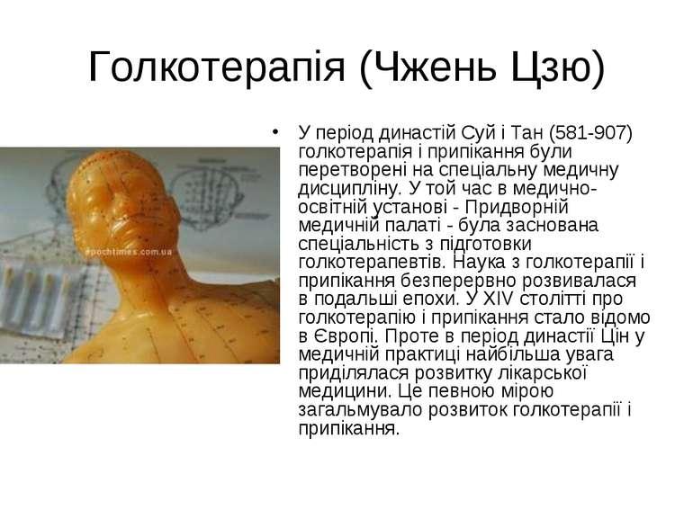 Голкотерапія (Чжень Цзю) У період династій Суй і Тан (581-907) голкотерапія і...