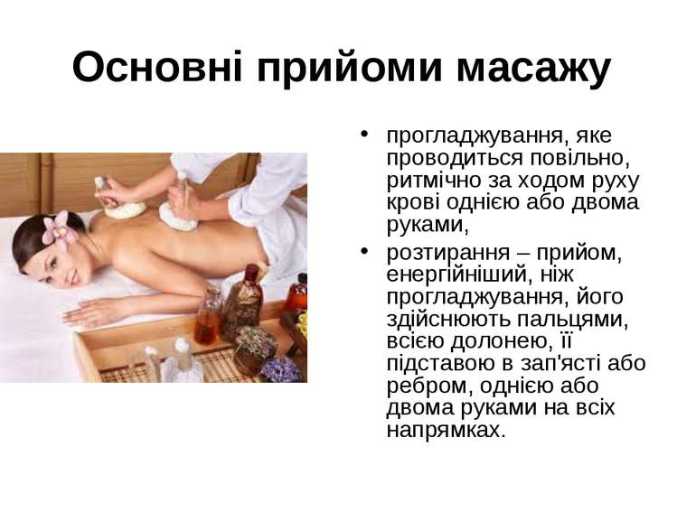 Основні прийоми масажу прогладжування, яке проводиться повільно, ритмічно за ...
