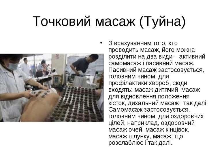 Точковий масаж (Туйна) З врахуванням того, хто проводить масаж, його можна ро...