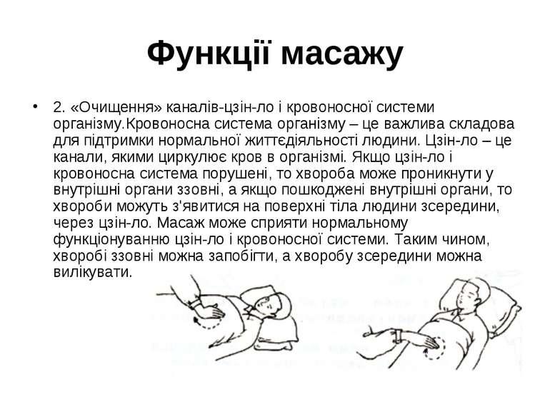 Функції масажу 2. «Очищення» каналів-цзін-ло і кровоносної системи організму....