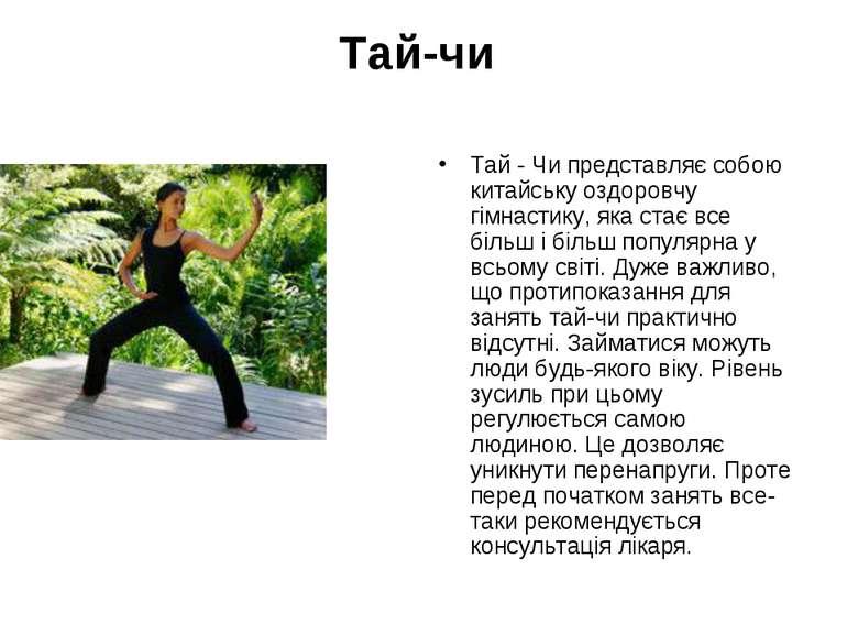 Тай-чи Тай - Чи представляє собою китайську оздоровчу гімнастику, яка стає вс...