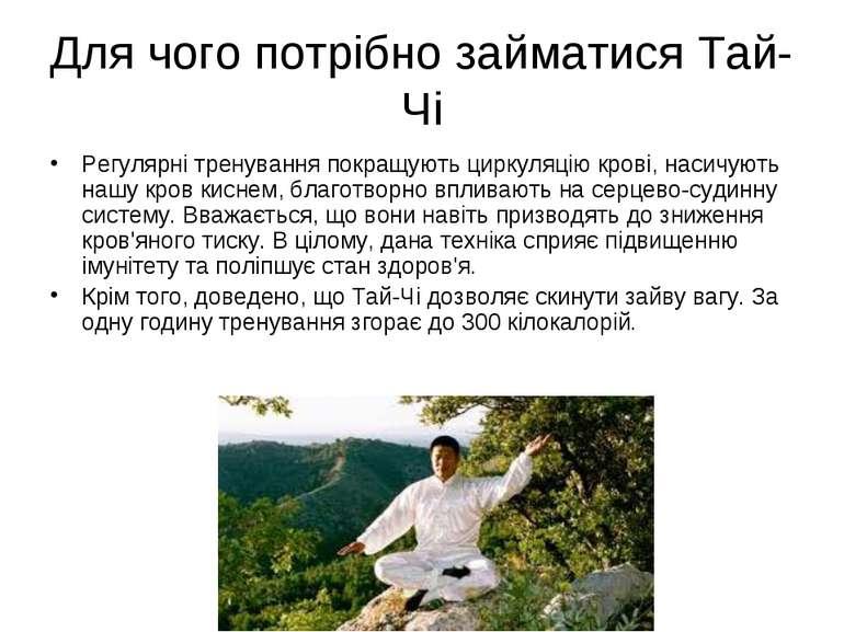 Для чого потрібно займатися Тай-Чі Регулярні тренування покращують циркуляцію...