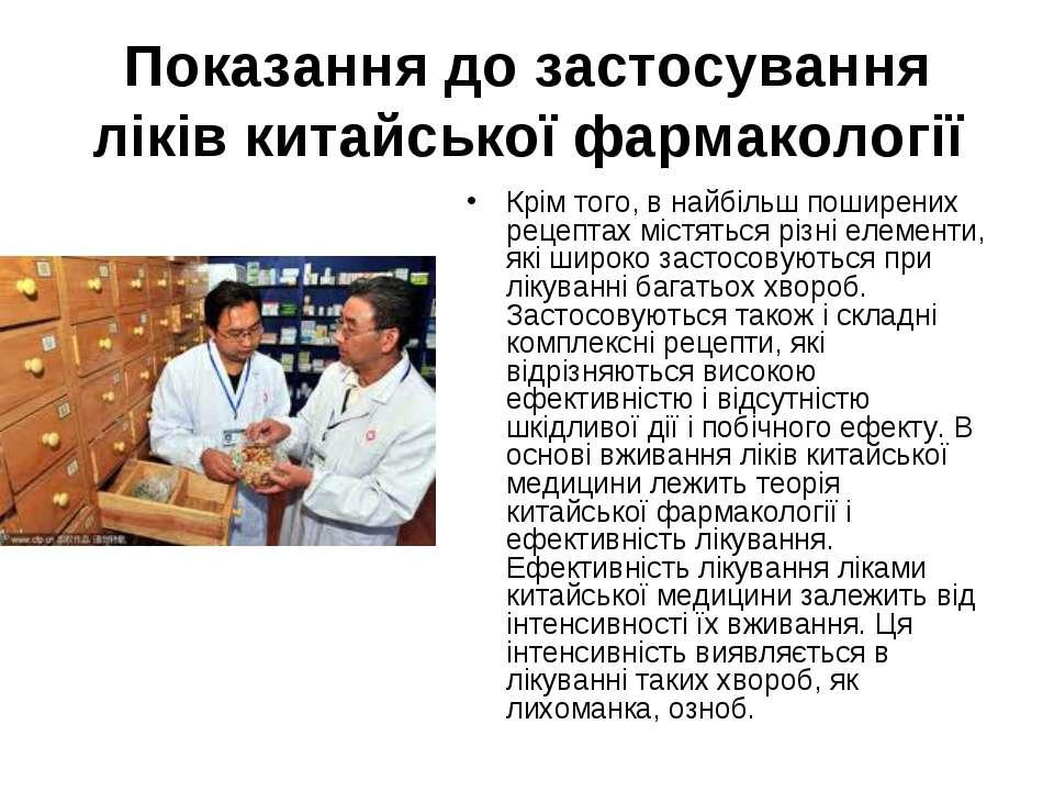 Показання до застосування ліків китайської фармакології Крім того, в найбільш...