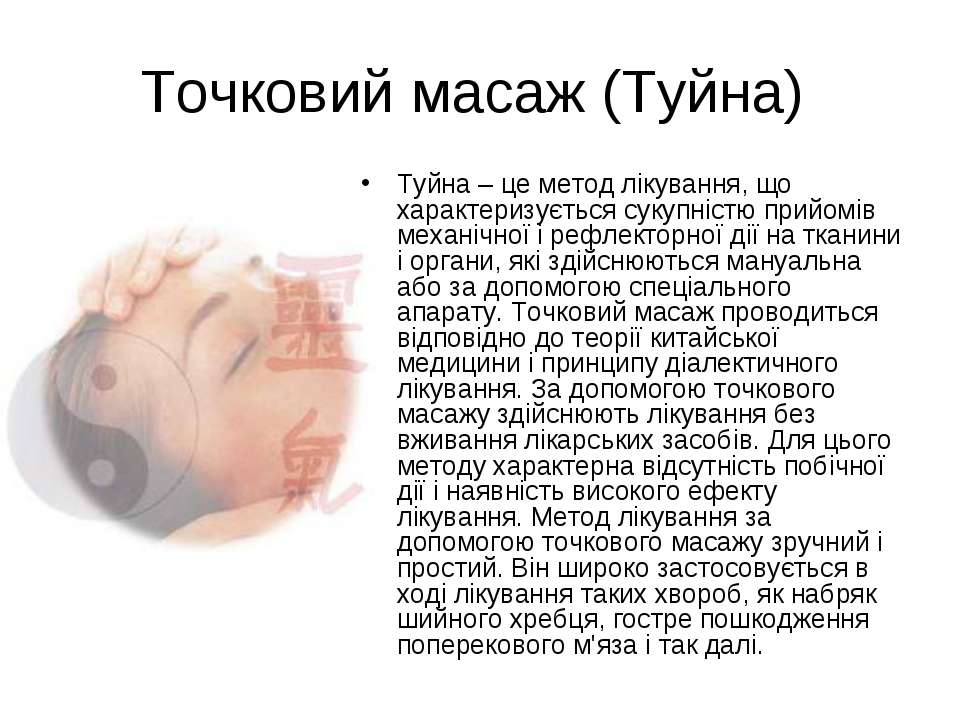 Точковий масаж (Туйна) Туйна – це метод лікування, що характеризується сукупн...