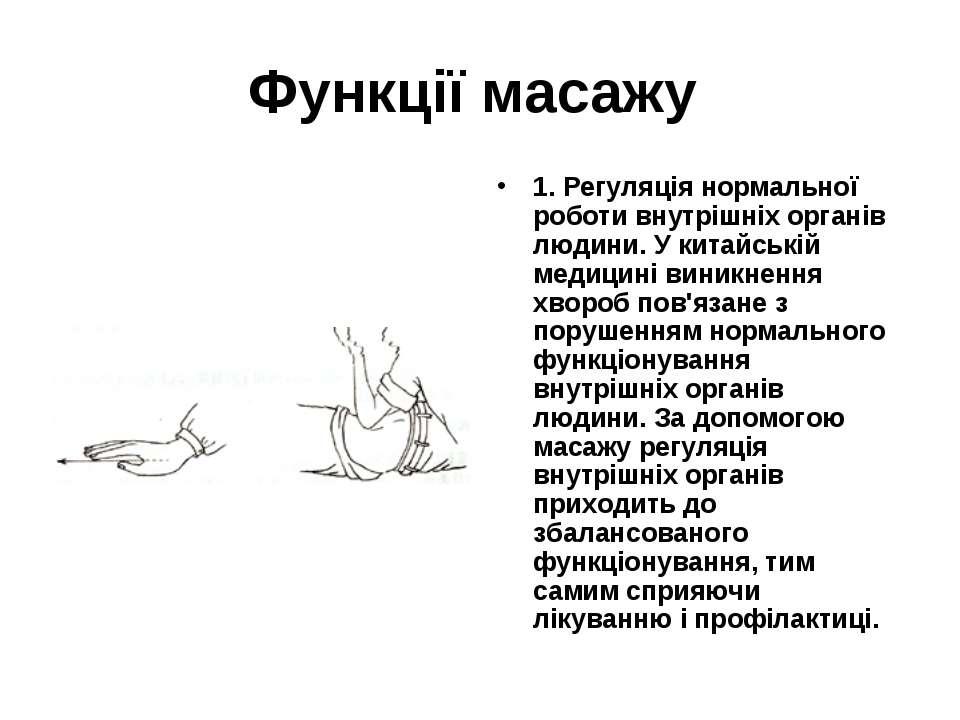 Функції масажу 1. Регуляція нормальної роботи внутрішніх органів людини.У ки...