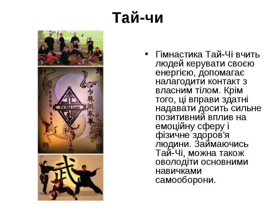 Тай-чи Гімнастика Тай-Чі вчить людей керувати своєю енергією, допомагає налаг...