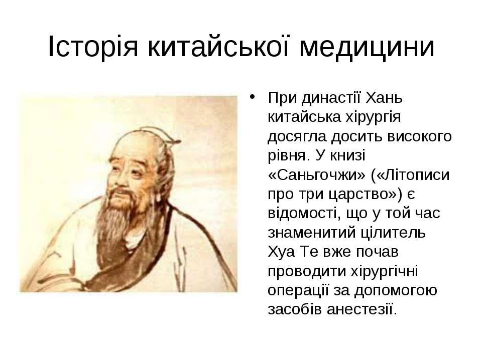 Історія китайської медицини При династії Хань китайська хірургія досягла доси...