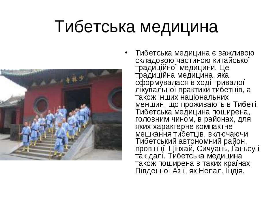 Тибетська медицина Тибетська медицина є важливою складовою частиною китайсько...