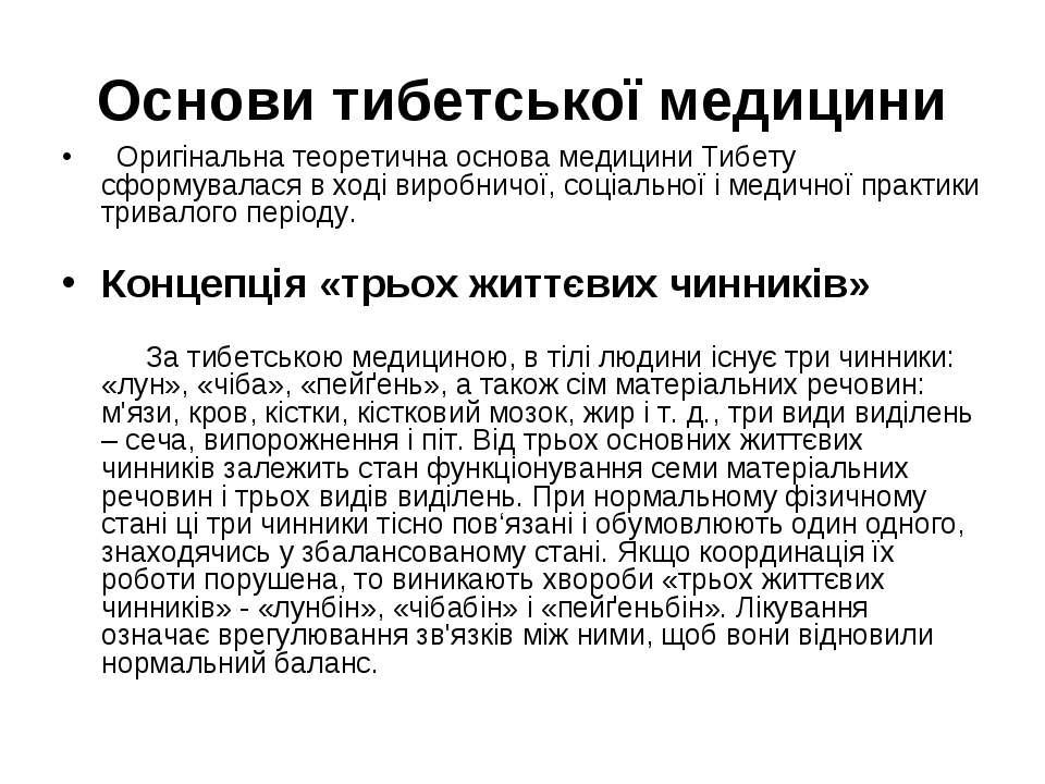 Основи тибетської медицини  Оригінальна теоретична основа медицини Тибету сф...