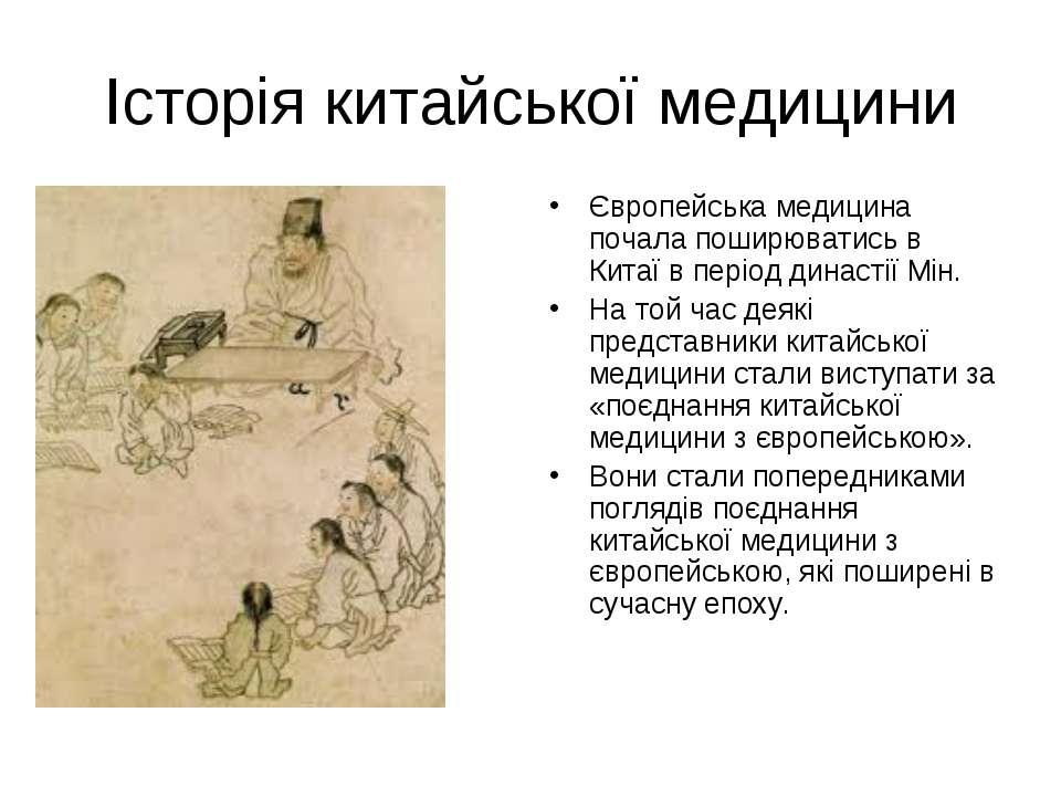 Історія китайської медицини Європейська медицина почала поширюватись в Китаї ...