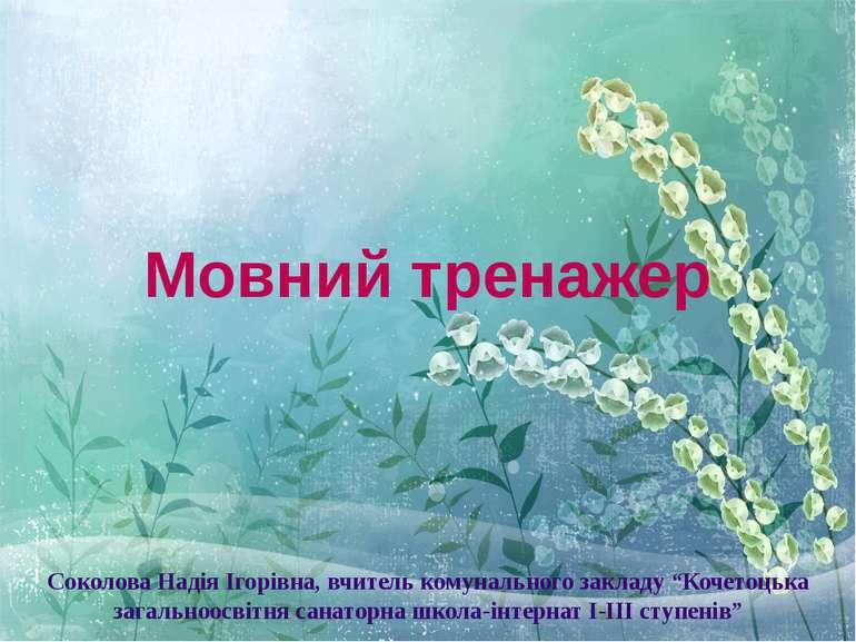 """Мовний тренажер Соколова Надія Ігорівна, вчитель комунального закладу """"Кочето..."""