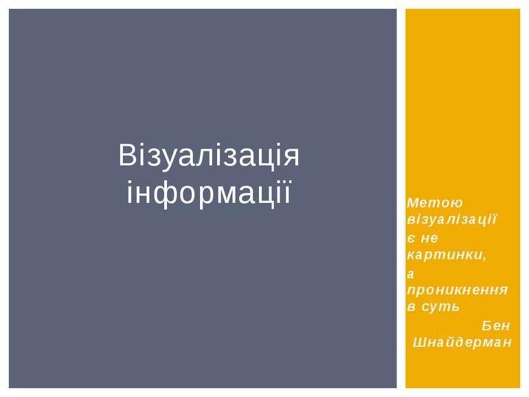 Метою візуалізації є не картинки, а проникнення в суть Бен Шнайдерман Візуалі...