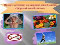 Проект мотивації на здоровий спосіб життя «Здоровий спосіб життя»