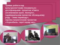 Триває робота над культурологічним пізнавально-дослідницьким проектом «Свята ...