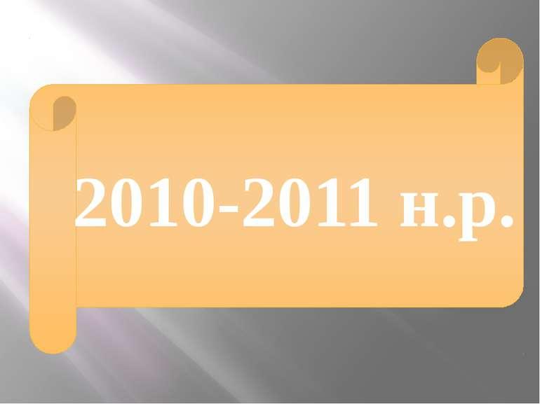 2010-2011 н.р. User: