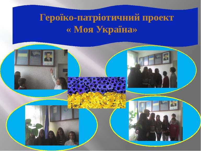 Героїко-патріотичний проект « Моя Україна»