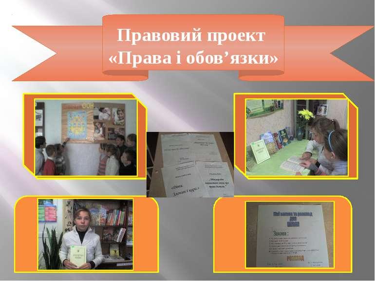 Правовий проект «Права і обов'язки»