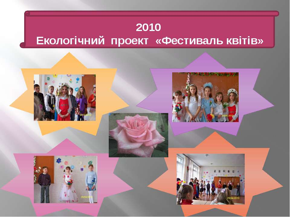2010 Екологічний проект «Фестиваль квітів»