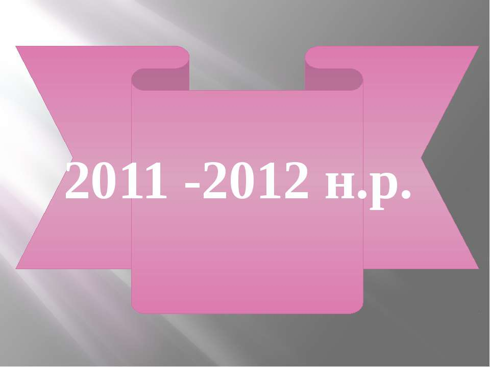2011 -2012 н.р.