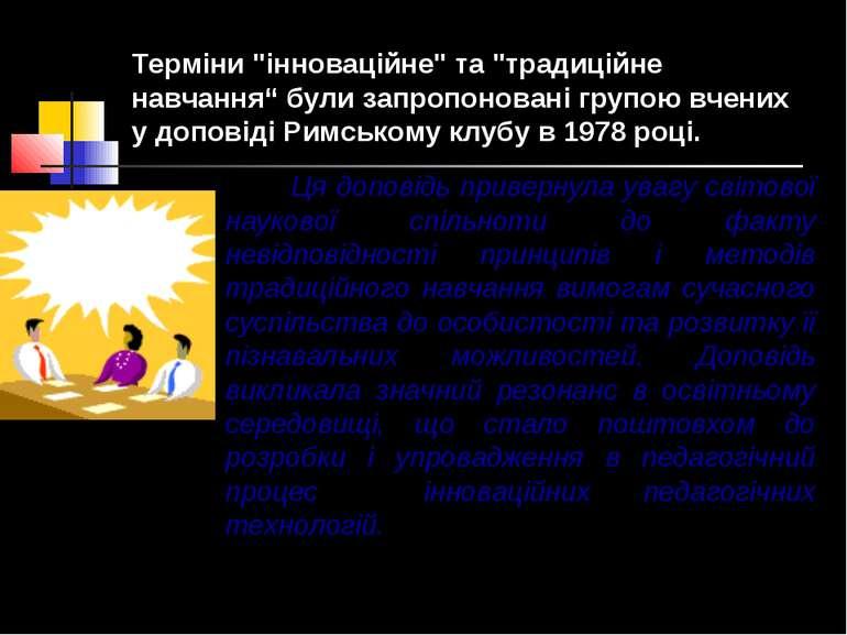 """Терміни """"інноваційне"""" та """"традиційне навчання"""" були запропоновані групою вчен..."""
