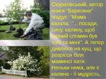 """Василь Скуратівський, автор книги """"Берегиня"""" згадує: """"Мама казала: """"... посад..."""
