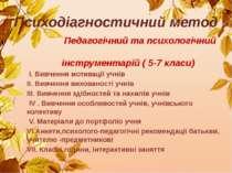 Психодіагностичний метод Педагогічний та психологічний інструментарій ( 5-7 к...