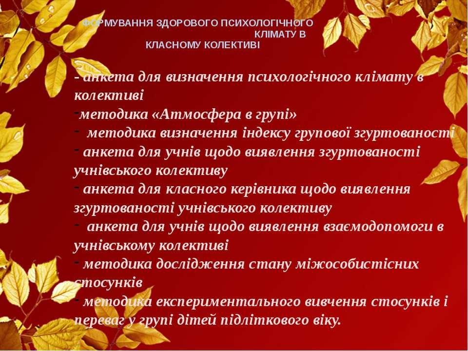 ФОРМУВАННЯ ЗДОРОВОГО ПСИХОЛОГІЧНОГО КЛІМАТУ В КЛАСНОМУ КОЛЕКТИВІ - анкета для...
