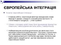ЄВРОПЕЙСЬКА ІНТЕГРАЦІЯ Початок європейської інтеграції : 9 травня 1950 р. (пр...