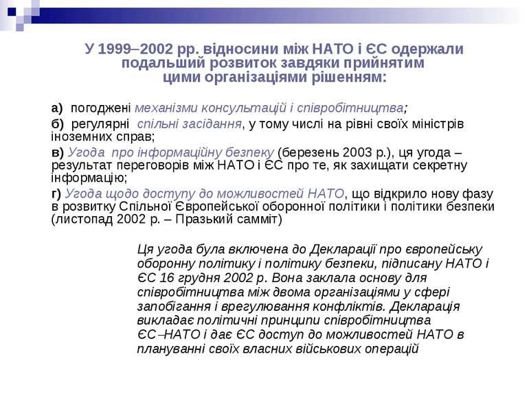 У 1999 2002 рр. відносини між НАТО і ЄС одержали подальший розвиток завдяки п...
