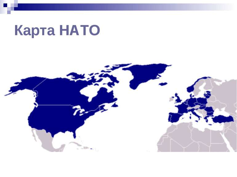 Карта НАТО