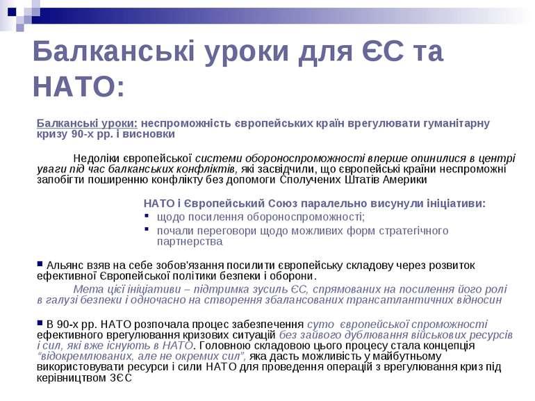 Балканські уроки для ЄС та НАТО: Балканські уроки: неспроможність європейськи...