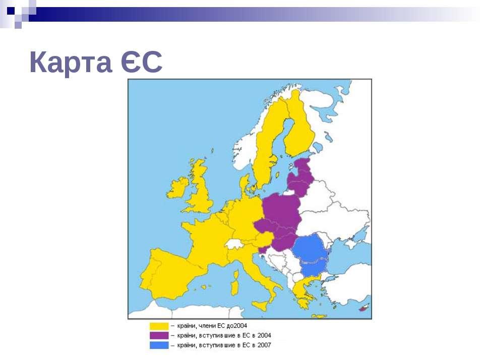 Карта ЄС