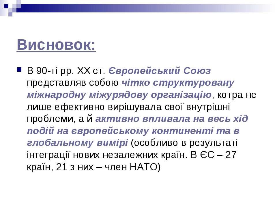 Висновок: В 90-ті рр. ХХ ст. Європейський Союз представляв собою чітко структ...