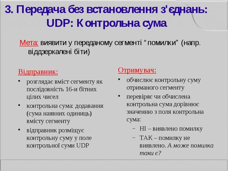 3. Передача без встановлення з'єднань: UDP: Контрольна сума Відправник: розгл...