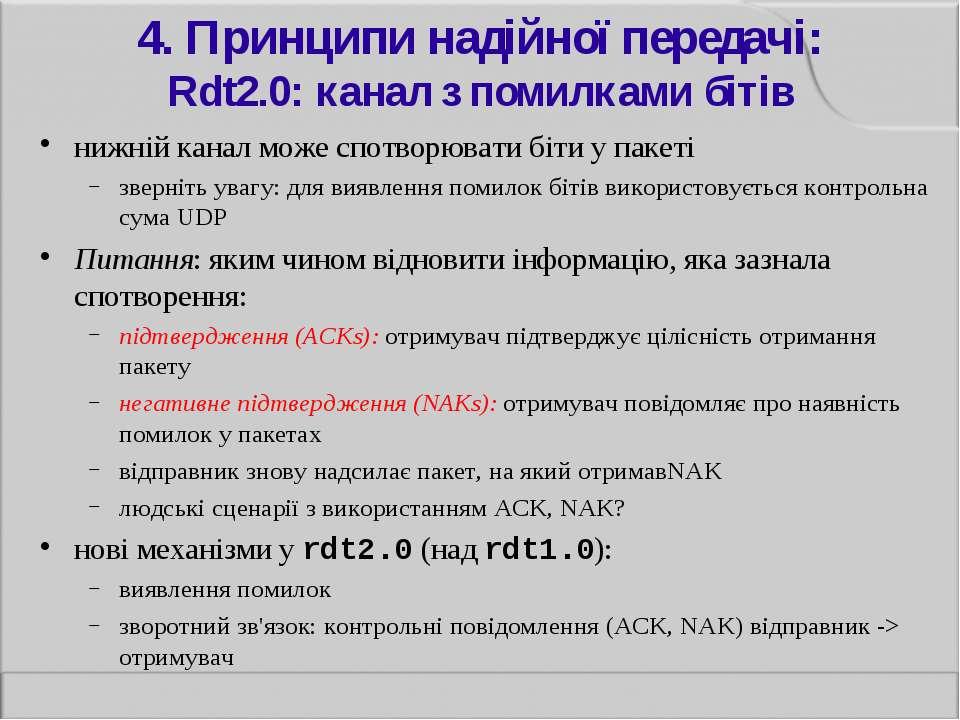 4. Принципи надійної передачі: Rdt2.0: канал з помилками бітів нижній канал м...