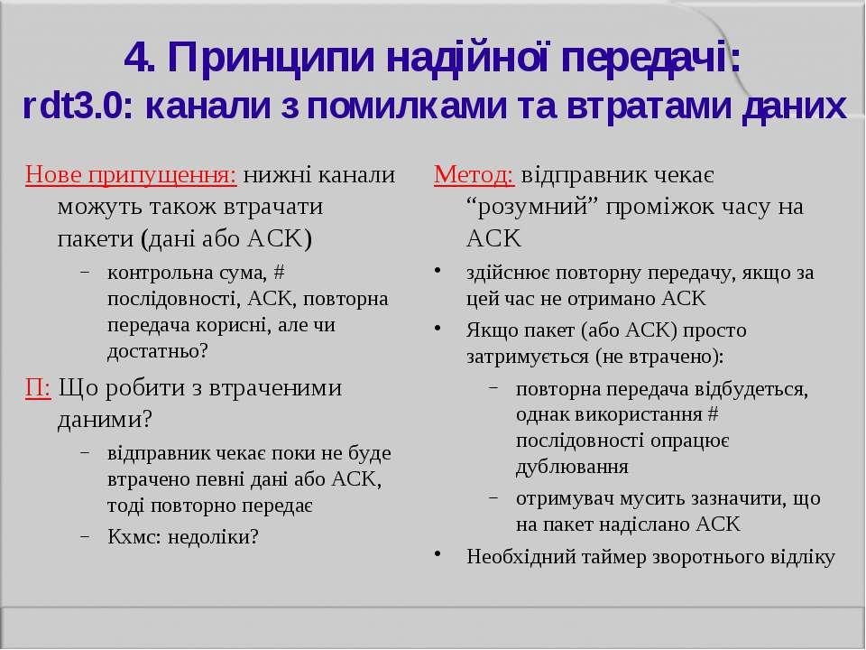 4. Принципи надійної передачі: rdt3.0: канали з помилками та втратами даних Н...