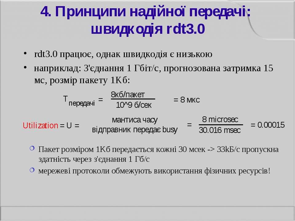 4. Принципи надійної передачі: швидкодія rdt3.0 rdt3.0 працює, однак швидкоді...
