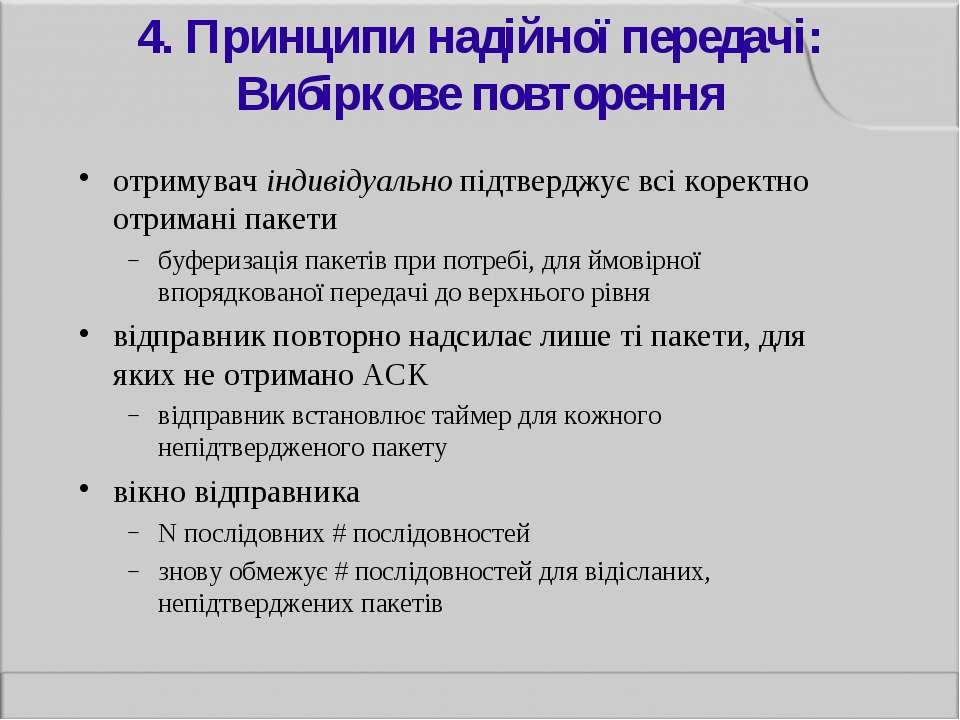 4. Принципи надійної передачі: Вибіркове повторення отримувач індивідуально п...